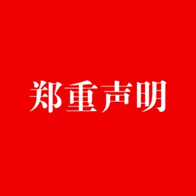 关于公信中国网站被仿冒的声明