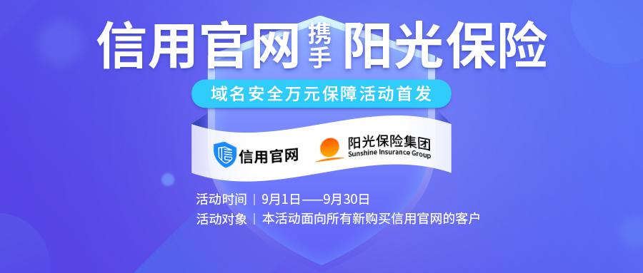 信用官网携手阳光保险,域名安全万元保障活动首发!